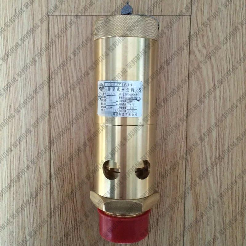 空压机配件 长沙聚邦机械设备有限公司 产品展示 英格索兰安全阀 >图片