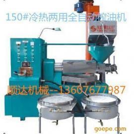 现货150型商用螺旋榨油机/菜籽花生榨油机成套设备