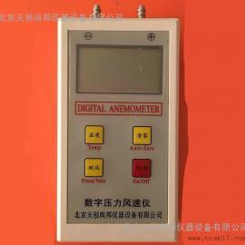 数字式风压穿堂风仪TCYF-01型