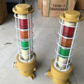辽阳市新型LED防爆三色警示灯厂家特价