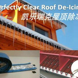 郑州电地暖_发热电缆_屋顶融雪除冰系统
