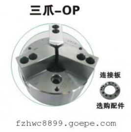 三爪卡盘 OP-206 6寸 高速中空油压卡盘