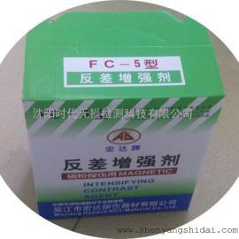 反差增强剂 FC-5