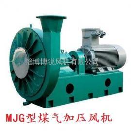 MJG50-550煤气加压风机
