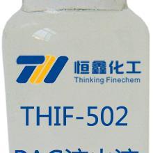 恒鑫牌THIF-502高铬锤头淬火液