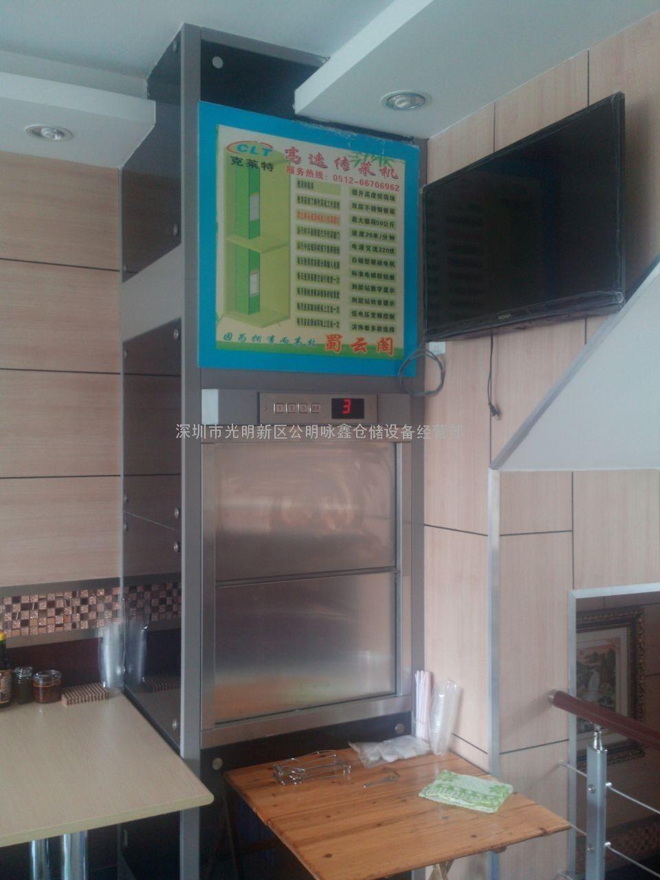 深圳酒店升降电梯,酒店传菜梯