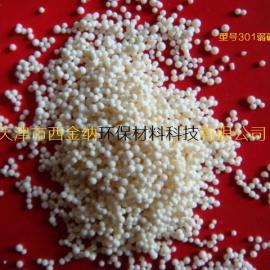 西金纳牌D301大孔弱碱性苯乙烯系阴离子交换树脂