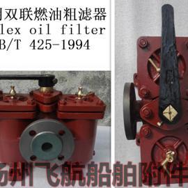 飞航A型直通铸铁双联低压粗油滤器CB/T425-1994