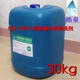 蒸发器环保水垢清洗剂 空调循环水除垢除锈剂 化学水垢溶解剂