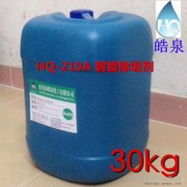 紫铜管水垢清洗剂 黄铜管道除垢剂 铜管环保无腐蚀除垢剂