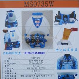 日本丸山MS0735W喷雾器 消杀防疫喷雾器 园林施肥喷药机