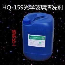 光学白片玻璃清洗剂 碱性中性光学玻璃清洗剂 镀膜清洗剂厂家
