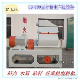造纸粉生产木粉机 四川大米厂稻壳磨粉机 青岛正品木粉机