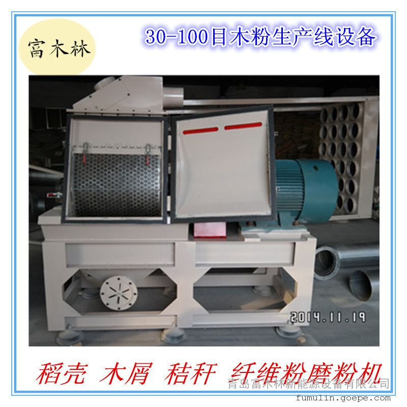 山东厂家 专业生产多功能木材粉碎磨粉机 木塑配套木粉生产线