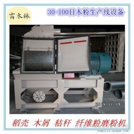 北京稻壳磨粉设备 锤片式破坏机 木粉机 零售冲破破裂机