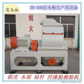 山东厂家专业安装全自动木粉生产线设备 SKF轴承木粉机