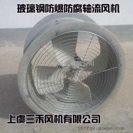 三禾防腐轴流风机 SF/DZ/T35 玻璃钢/不锈钢/碳钢