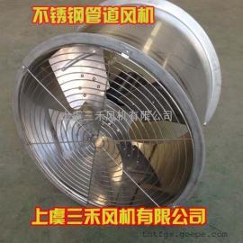 三禾管道式轴流 不锈钢防腐轴流风机 SF/DZ/T35