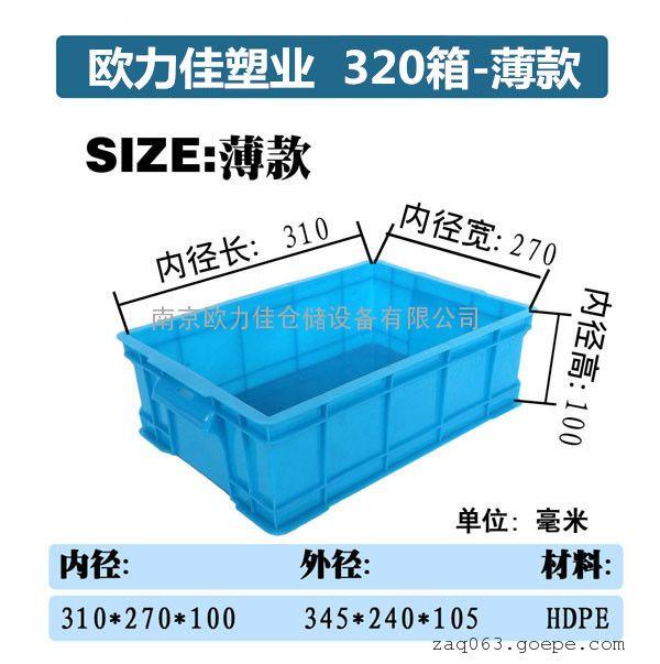 供应320箱
