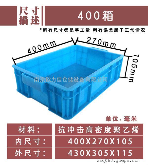 供应400系列箱