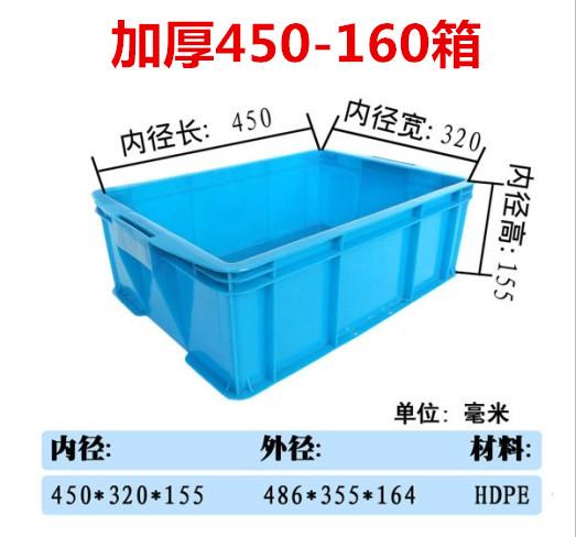 供应450系列箱