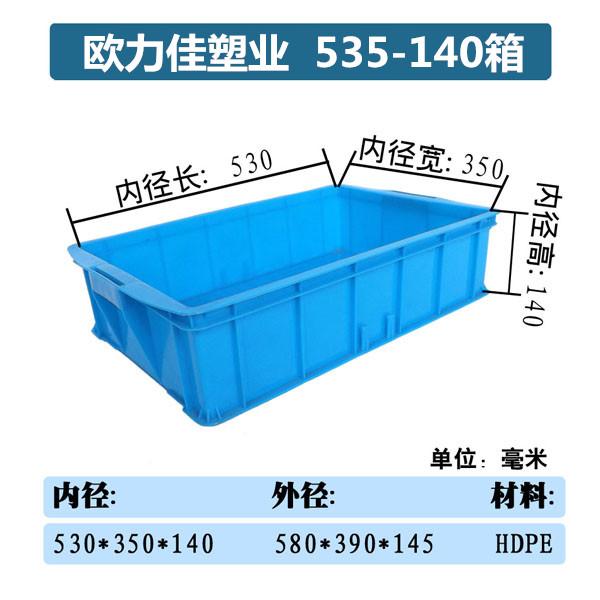 供应535箱