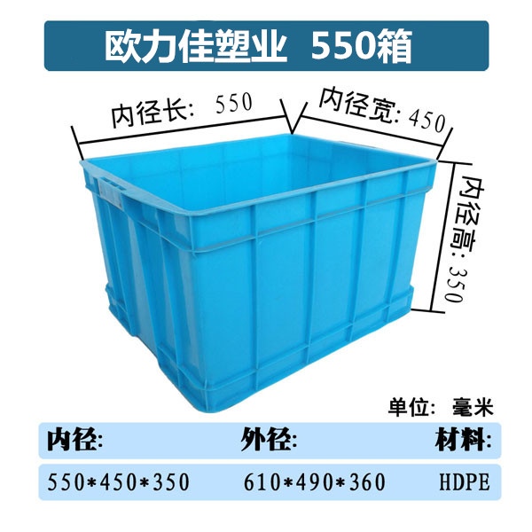 供应550箱
