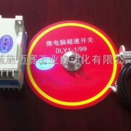 桥式叉车用;DLY2-1/99程序设计语言超速保险丝