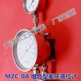 MZC-IIA组合型差压液位计