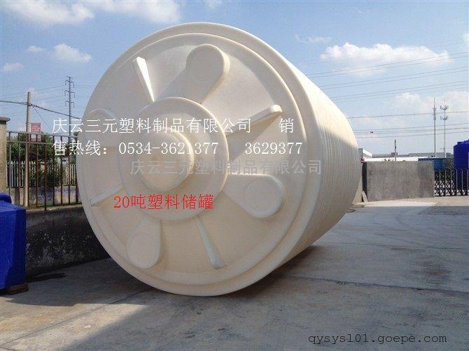 20吨塑料桶 20立方pe塑料桶