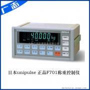 上海广志销售尤尼帕斯 UNIPULSE 称重仪表F701