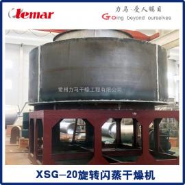 小颗粒或小块状纤维材料闪蒸干燥机XSG-14