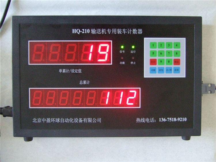 饲料袋计包器HQ-210输送机专用装车计数器