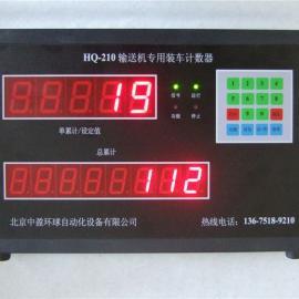HQ-210输送机专用装车计数器