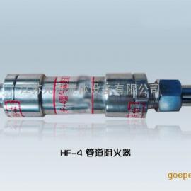 HF-4型乙炔管道回火防止器