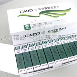 天津 农药残留速测卡