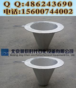平底锥形过滤器可信赖大品牌 优质平底临时过滤器 选北京景辰