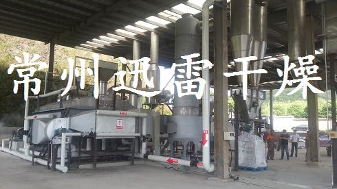 石膏粉专用烘干机,石膏粉专用空心桨叶干燥机