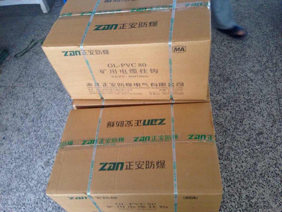GL-PVC18-100型矿用电缆挂钩