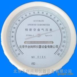 供应北京DYM4-1精密空盒气压表,膜盒式气压计生产厂家