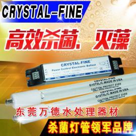 正品CRYSTAL-FINE 水产加工业专用UV-C杀菌灯