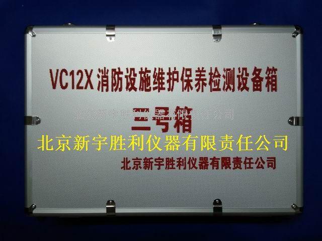 VC12X消防技术服务设备箱、消防设施维护保养检测箱