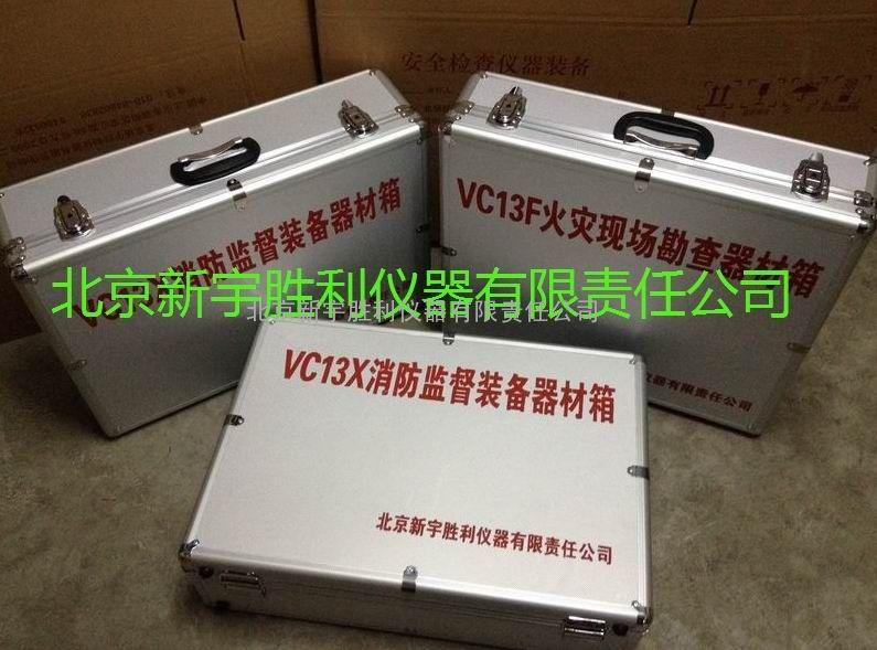 VC13F火灾现场勘查器材箱、消防监督装备器材、勘查工具箱