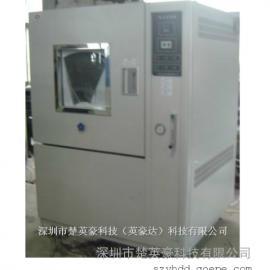 YHT―SC-1000砂尘试验箱