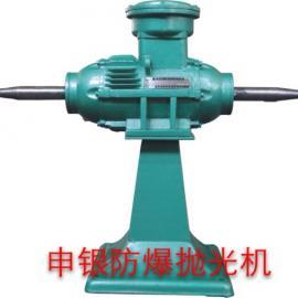 YFB系列防爆抛光机 5.5KW 高速 低速 双速防爆调节 可带底脚