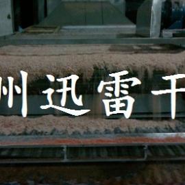 虾皮专用烘干机