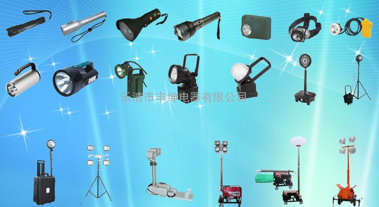 SFW6130B全方位移动照明灯塔厂商价格