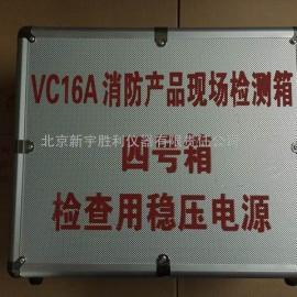 VC16A消防产品现场检测箱;常规产品检测箱