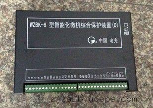 WZBK-6型智能化微机综合保护装置(D)
