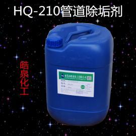 镀锌管道环保除垢剂 不锈钢管道水垢清洗剂 循环水铁管除锈剂